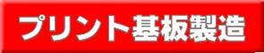 1万円プリント基板作成サービス